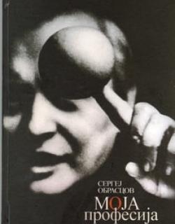 Sergej Obrascov: Moja profesija (Sergey Obraztsov: My Profession), 2009